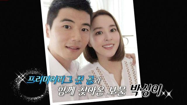 """한혜진·기성용, 딸 시온 태명 공개 """"박싱이!"""""""