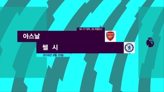 아스날 VS 첼시 하이라이트 썸네일 이미지