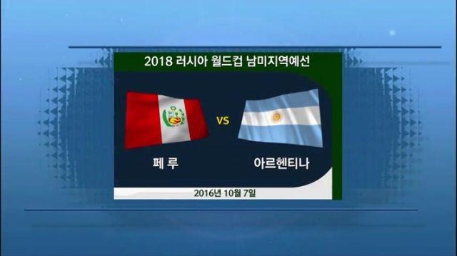 페루 vs 아르헨티나 하이라이트