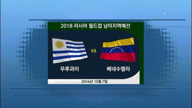 우루과이 vs 베네수엘라 하이라이트