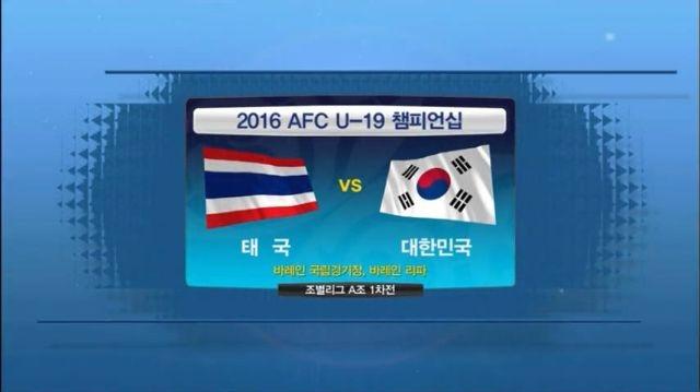 [U-19] 태국 vs 대한민국 하이라이트