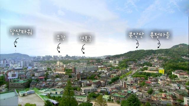 서울이 한눈에, 북정마을의 멋진 전망