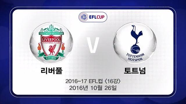 [EFL 16강] 리버풀 vs 토트넘 하이라이트