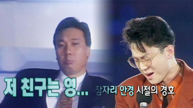 이문세, '짧은 머리' 김경호에 심드렁한 이유는? 썸네일 이미지