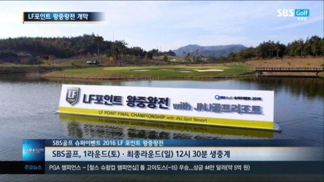 [KLPGA] '슈퍼이벤트' LF 포인트 왕중왕전 개막