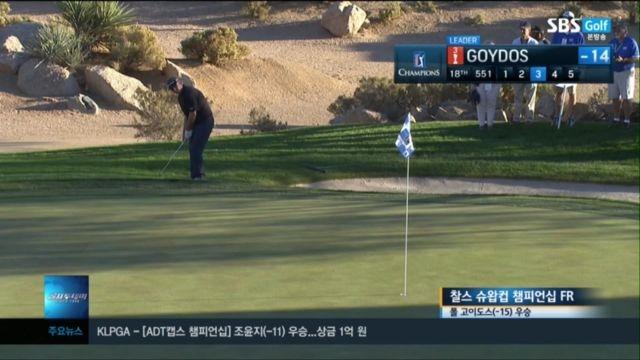 [PGA] '황제' 찰스 슈왑컵 3연속 우승