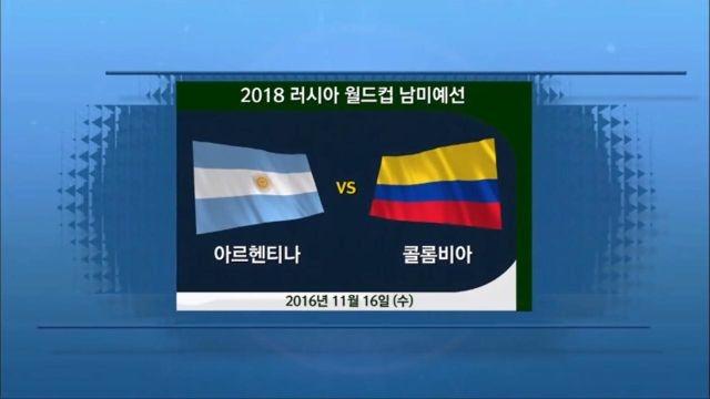 [WC남미예선] 아르헨티나 vs 콜롬비아 8분 하이라이트 (11.16)