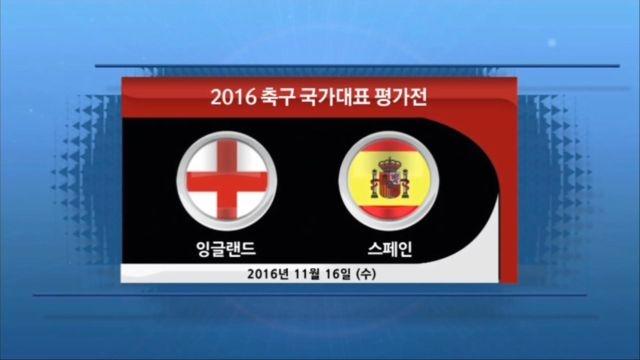 잉글랜드 vs 스페인 9분 하이라이트