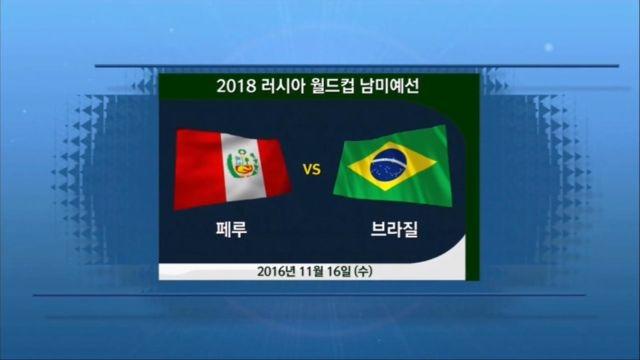 [WC남미예선] 페루 vs 브라질 7분 하이라이트 (11.16)