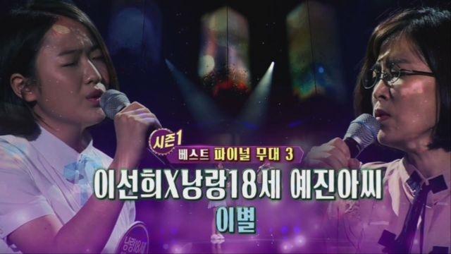 [선공개] 시즌1 파이널 무대 BEST 5 썸네일 이미지