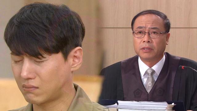 [110회] 송재희, 재판에서 '7년형' 언도 받아...비참한 악인의 말로
