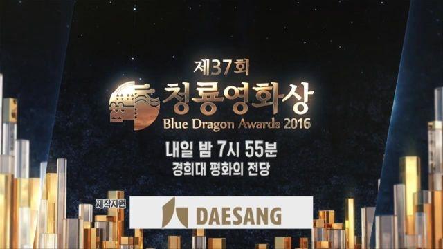[티저] 제 37회 청룡영화상 썸네일 이미지