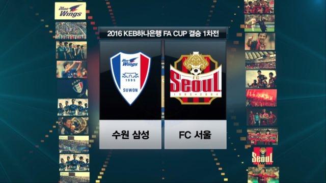 [FA컵 결승 1차전] 수원삼성 vs FC서울 하이라이... 썸네일 이미지