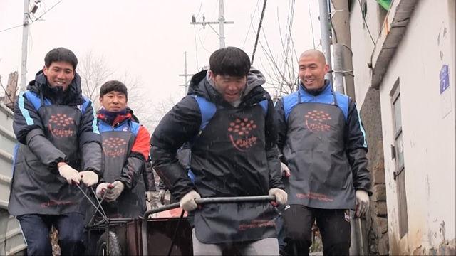 천 장의 연탄, 축구 스타들이 전한 '사랑' 썸네일 이미지