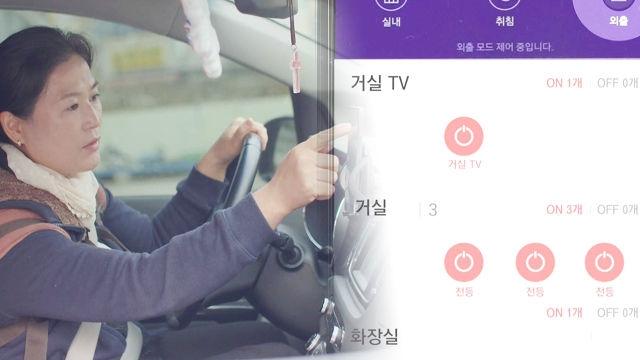 청주 11남매집, 사물인터넷 'IoT'으로 편리해진 생활!