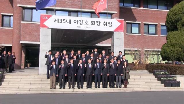 [영상] 한국마사회 이양호 신임 회장, 공식 행보 시작 썸네일 이미지