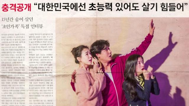 [2차 티저] 대한민국에선 초능력이 있어야 산다. '초인가족 2017'
