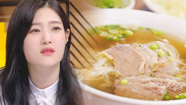 정채연 취향 저격하는 고기 듬뿍! '베트남 쌀국수'