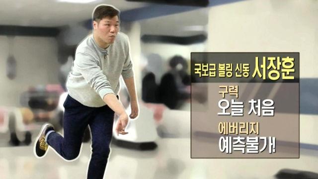 서장훈, '첫 볼링'에도 국가대표급 운동 신경 발휘!