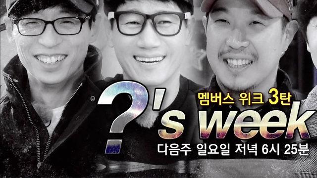 [1월 22일 예고] 멤버스 위크 3탄의 주인공이 될 멤버는?