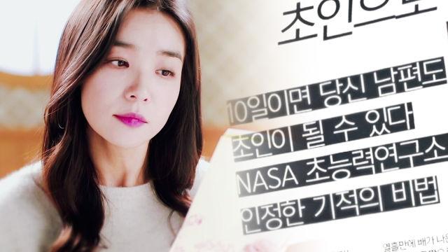 [3차 티저] 10일이면 당신도 초인이 될 수 있다! '초인가족 2017'