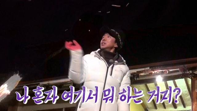 김국진, 동심으로 돌아간 추억의 쥐불놀이 '작렬'