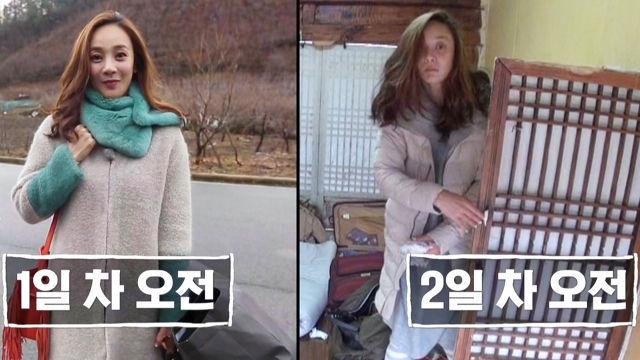권민중, 불청 이틀 만에 '털털 매력 폭발'