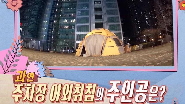 [1월 29일 예고] 주차장 야외취침! 비운의 주인공은?