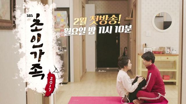 [4차 티저] 리얼 공감 100% 초감성 미니 드라마 '초인가족 2017'