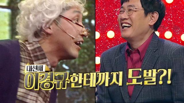 [선공개] 손헌수, 대선배 이경규도 웃겨버리는 '막강 ... 썸네일 이미지