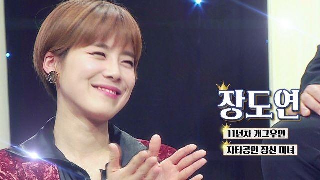 [선공개] 자타 공인 장신 미녀 장도연의 '일측 돌발' 썸네일 이미지