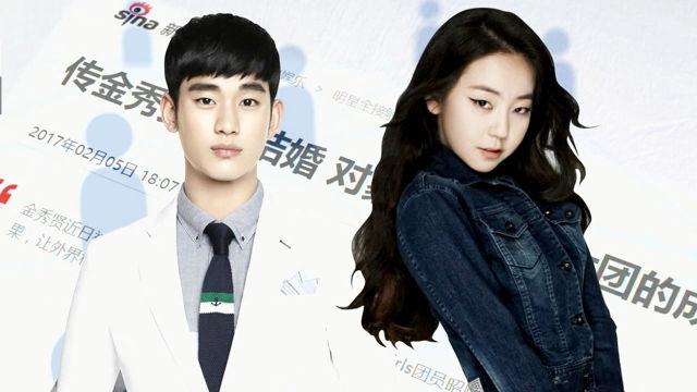 김수현·안소희 중국서 허위 결혼설에 강경대응 썸네일 이미지