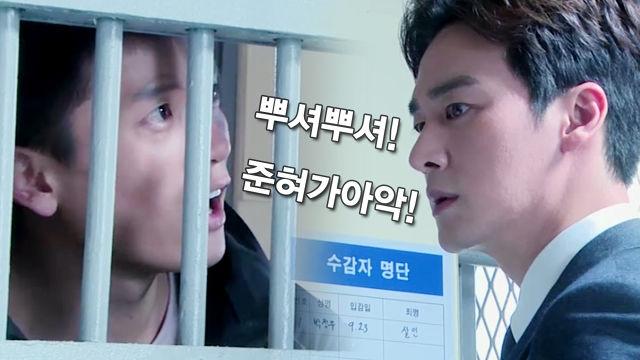 [메이킹] 천하장사(?) 박정우, 수감실 창살을 뿌셔뿌셔