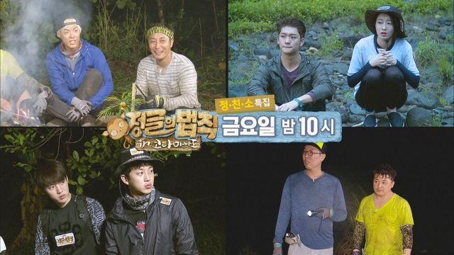 [2월 17일 예고] 혹독한 정글에 맞서는 '사냥 경쟁'