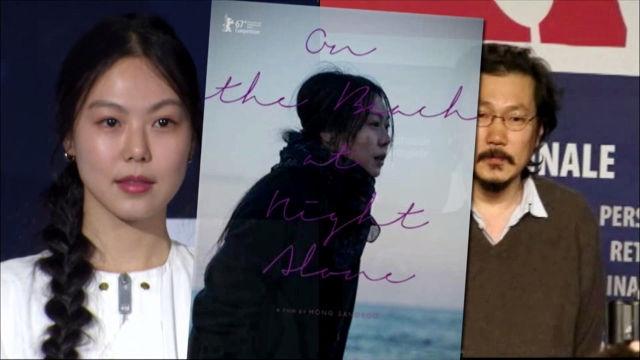 홍상수-김민희, 베를린 국제영화제 '동반 참석' 썸네일 이미지