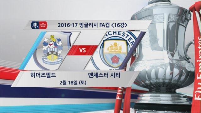 [FA컵 16강] 허더즈필드 vs 맨시티 하이라이트