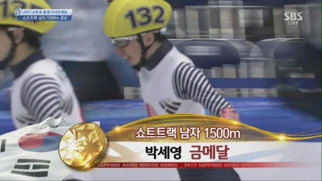[쇼트트랙] 남자 1500m 결승, 박세영 금메달! 이정수 동메달!