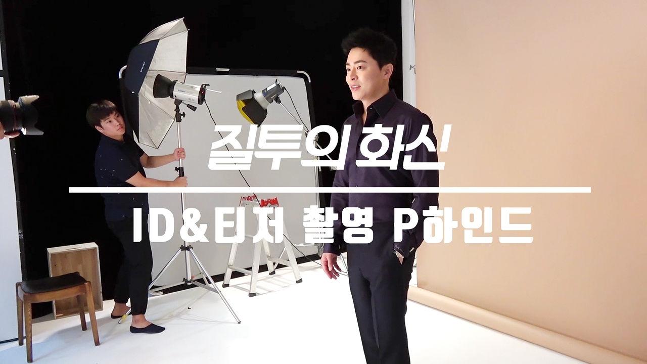 질투의 화신 화신(조정석) ID, 티저 촬영 P하인드 영상