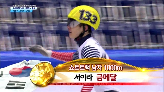 [쇼트트랙] 남자 1000m 결승, 서이라 금! 신다운 은! 이정수 3위!