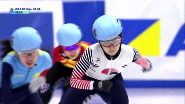 [쇼트트랙] 여자 계주 결승, 대한민국 금메달!