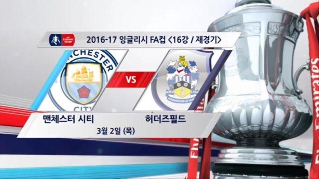 [16강 재경기] 맨시티  vs 허더스필드 하이라이트