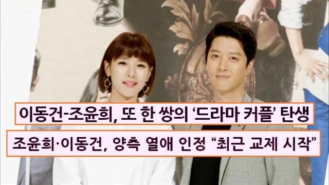 드라마 커플 이동건 ·조윤희 '현실 커플' 되다! 썸네일 이미지