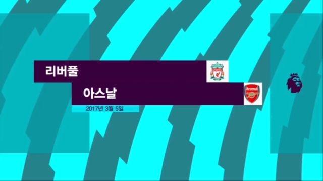 [27R] 리버풀 vs 아스날 7분 하이라이트 썸네일 이미지