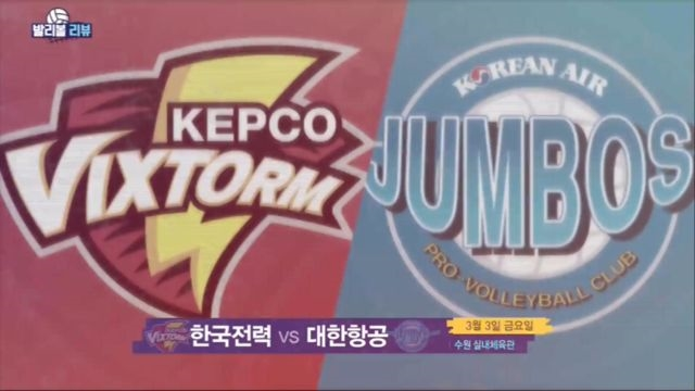 [발리볼리뷰] 한국전력 vs 대한항공