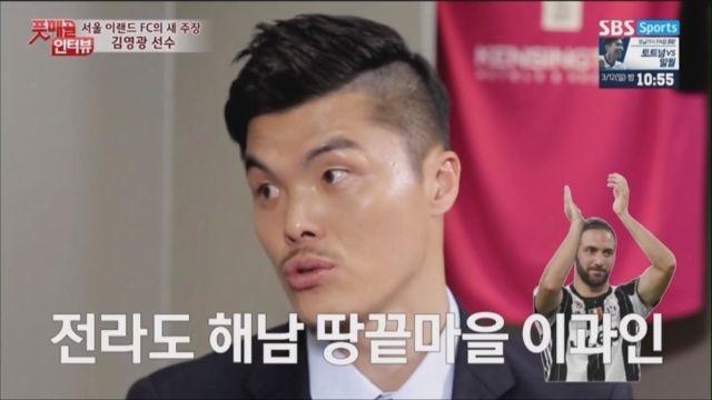 [풋매골인터뷰] 서울 이랜드 새로운 캡틴 김영광 선수 ... 썸네일 이미지