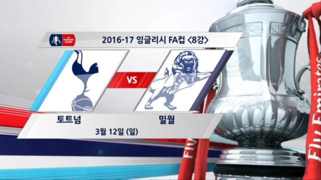 [8강] 토트넘 vs 밀월 하이라이트, 손흥민 해트트릭