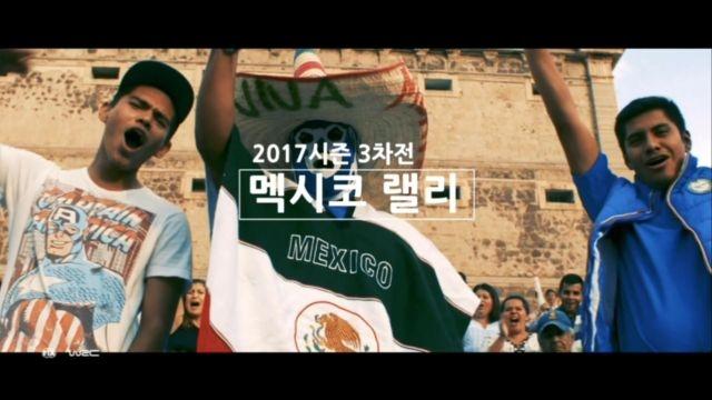 [예고] 월드랠리챔피언십 2017 멕시코 랠리 썸네일 이미지