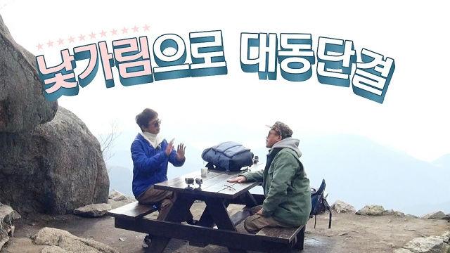 김국진·양익준, '선글라스'로 낯가림 '대동단결'