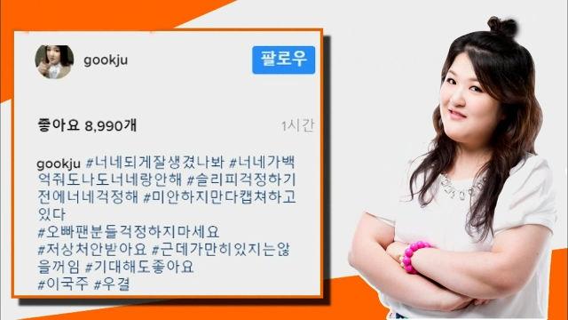 이국주, 가상 결혼 예능 방송 후 '악플 논란' 썸네일 이미지