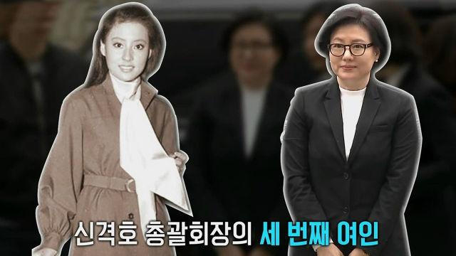 '신격호 회장의 3번째 여인' 미스롯데 출신 서미경, ... 썸네일 이미지